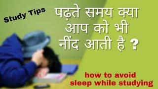 Download Padhte samay nind aana   Study Tips Video