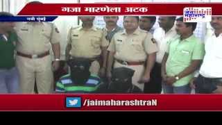 Download Pune gangster Gajanan Marne and his nephew Rupesh Marne were arrested Video