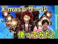 Download 【白猫】クリスマスレザール使ってみた!(星13TCソロ)【メルク】 Video