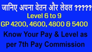 Download Pay Matrix for Level 6 to 9 || GP 4200, 4600, 4800 & 5400 || 7th Pay Commission || Hindi Video