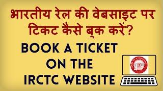 Download IRCTC Online Booking Tutorial. भारतीय रेल की वेबसाइट पर टिकट कैसे बुक करते हैं? Video