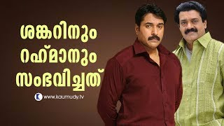 Download Why Shankar and Rehman lost their stardom? | Kaumudy TV Video