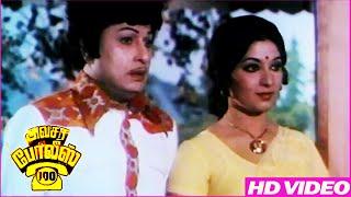 Download Love Scenes | Avasara police 100 | Tamil Movies | M.G.R | Latha Video