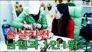Download 탈북녀 손봄향 살살치킨 남편과 1인1닭 먹방 Video