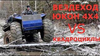 Download ВЕЗДЕХОД ЮКОН 4Х4 Video