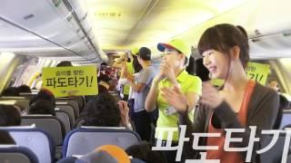 Download 진에어 기내 응원 플래시몹(Flash mob) - #LJ0731 Victory Korea Video