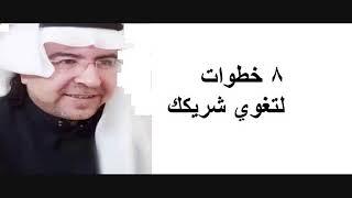 Download 8 طرق لإغواء شريك حياتك د . محمد حبيب الفندي Video