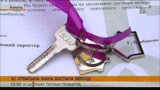 Download Алматыда 52 отбасына жаңа баспана берілді Video