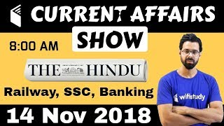 Download 8:00 AM - Daily Current Affairs 14 Nov 2018   UPSC, SSC, RBI, SBI, IBPS, Railway, KVS, Police Video