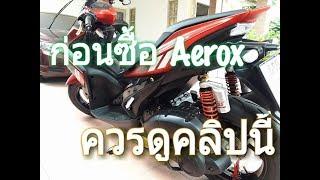 Download ก่อนซื้อ Aerox ควรจะรู้ ดูไว้ !!! Video
