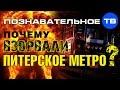 Download Почему взорвали питерское метро? (Познавательное ТВ, Артём Войтенков) Video