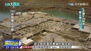 Download 2015.04.25台灣大搜索/台版「亞特蘭提斯」!水庫下的神秘國小和村民 Video