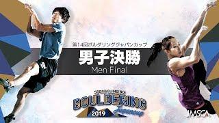 Download 第14回ボルダリングジャパンカップ 男子決勝 Video