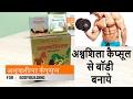 Download Patanjali Ashwashila capsules for Bodybuilding/अश्वशिला कैप्सूल से बॉडी कैसे बनाये 💪 Video