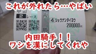 Download 【競馬に人生賭けた】福島競馬場でK-BA LIFEさんとコラボ!編 Video