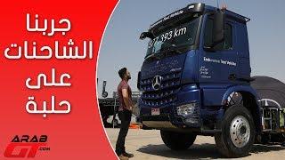 Download تجربتنا مع شاحنات مرسيدس بنز على حلبة دبي اوتودروم Video