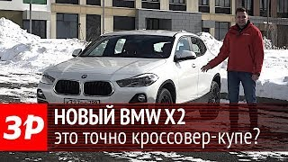 Download BMW X2 2018 - наш первый тест Video