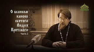 Download Великий покаянный канон Андрея Критского объясняет священник Константин Корепанов. Часть 2 Video