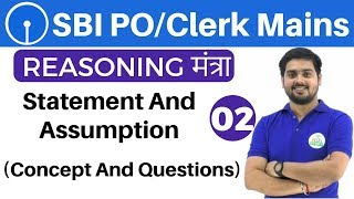 Download 5:00 PM REASONING मंत्रा by Hitesh Sir | Statement and Assumption | अबकी बार SBI पार | Day #02 Video