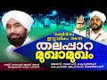 Download തലപ്പാറ മുഖാമുഖം | Thalappara Mugamugam | Islamic Speech In Malayalam | Alavi Saqafi Mugamugam 2015 Video