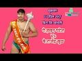 Download Hasan patel vs rajendra sul at vita Video