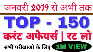 Download जनवरी से मई 2019 तक 150 महत्वपूर्ण करंट अफेयर्स || January to may 2019 Top 150 Current affairs Video