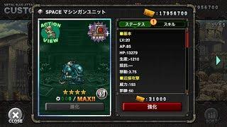 Download SPACE マシンガンユニット:MSA ユニット紹介 Video