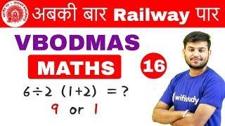 Download 11:30 AM - Group D Crash Course | Maths by Sahil Sir | Day #16 | VBODMAS Video