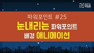 Download PPT#25 눈내리는 파워포인트 배경 애니메이션 Video