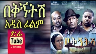 Download Bekegnitesh - New Amharic Full Movie from DireTube Cinema Video