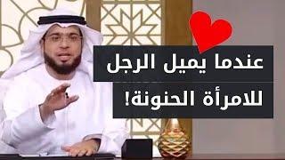 Download أسرار الرجل عندما يميل الرجل إلى المرأة الحنونة الشيخ د. وسيم يوسف Video