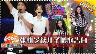 Download 《天天向上》20150821期: 张柏芝获儿子暖心告白 Day Day Up: Love Confession Of Cecilia Cheung's Son 【湖南卫视官方版1080P】 Video