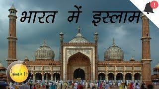 Download How Islam came to India?/इस्लाम भारत में कैसे आया? Video