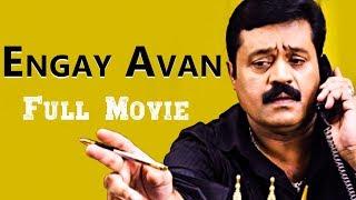 Download Engay Avan (Detective) - Tamil Full Movie | Suresh Gopi | Sindhu Menon Video