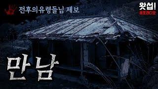 Download [체험실화] 만남 왓섭! 공포라디오 Video
