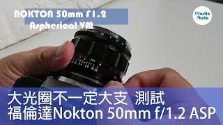Download 【試用評測】大光圈不一定大支 測試福倫達Nokton 50mm f/1.2 ASP VM Video