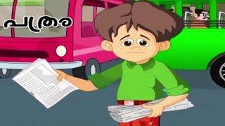 Download Tintu Mon Rockzz   ടിന്റുവിന്റെ പത്രം വിൽപ്പന   Malayalam Non Stop Comedy Animation Story Video