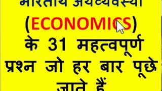 Download भारतीय अर्थव्यवस्था(INDIAN ECONOMICS) के 31 महत्वपूर्ण प्रश्न जो हर बार पूछे जाते हैं Video