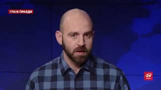 Download Почему серьезные проблемы в Украине уже стали тенденцией, Грани правды Video