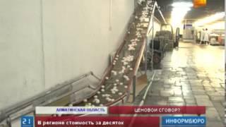 Download В Алматинской области выросла цена на куриные яйца Video