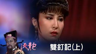 Download 包青天 雙釘記(上) Video