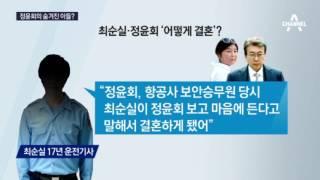 Download 정윤회의 숨겨진 친아들, 최순실 게이트에 대해 입을 열다! Video