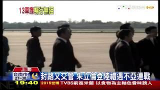 Download 張志軍接機 朱立倫上海行接待高規格 Video