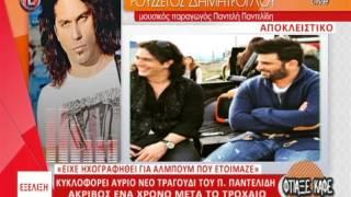 Download Peoplegreece - Ο μαέστρος του Παντελίδη για το νέο του τραγούδι Video