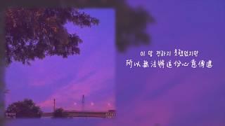 Download 【韓繁中字】J.BASS (정바스) - 因為是夜晚而說的話 (밤이라서 하는 말 Feat. Jozu) Video
