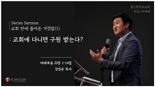 Download 교회에 다니면 다 구원 받는다? | 김성준 목사 | 필그림선교교회 주일 3부 예배 Video