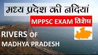 Download MPPSC prelims - Rivers of Madhya Pradesh Video