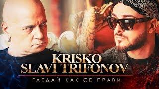 Download Krisko ft. Slavi Trifonov - Gledai Kak Se Pravi Video