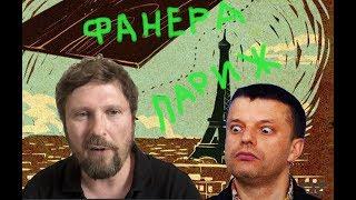 Download Как Леонид Парфенов эфир провалил Video