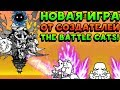 Download НОВАЯ ИГРА ОТ СОЗДАТЕЛЕЙ THE BATTLE CATS! - The Battle Cats Rangers Video